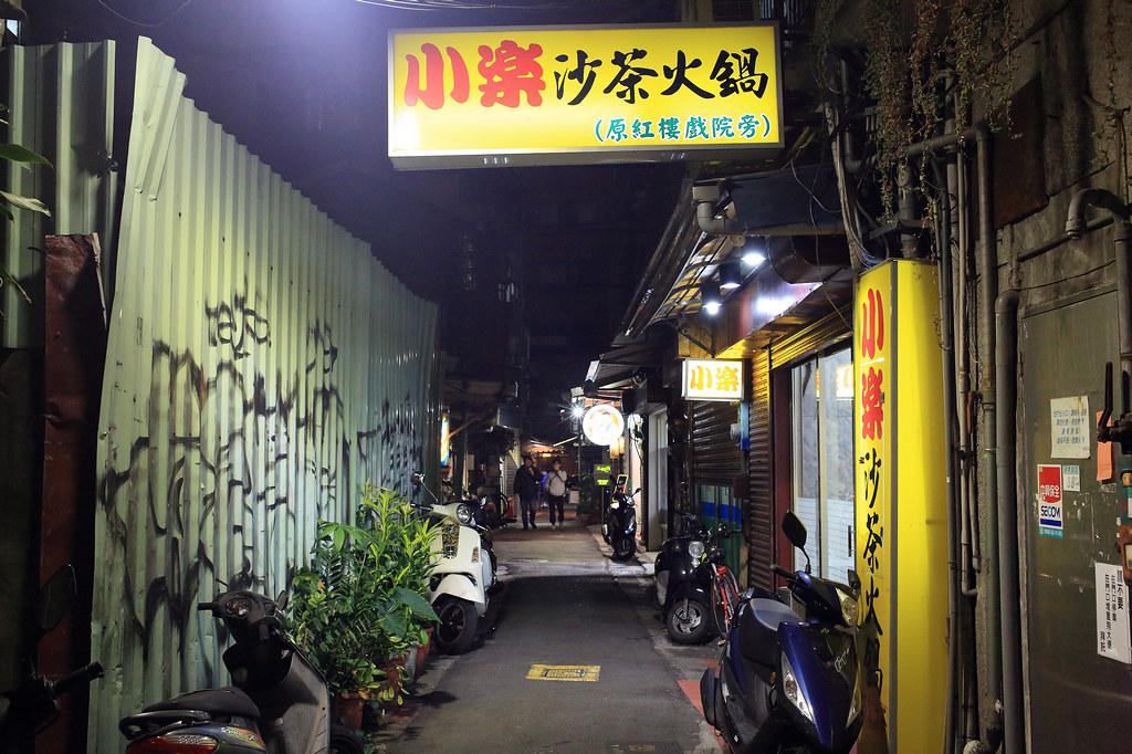 20150119萬華-小樂沙茶火鍋 (1)