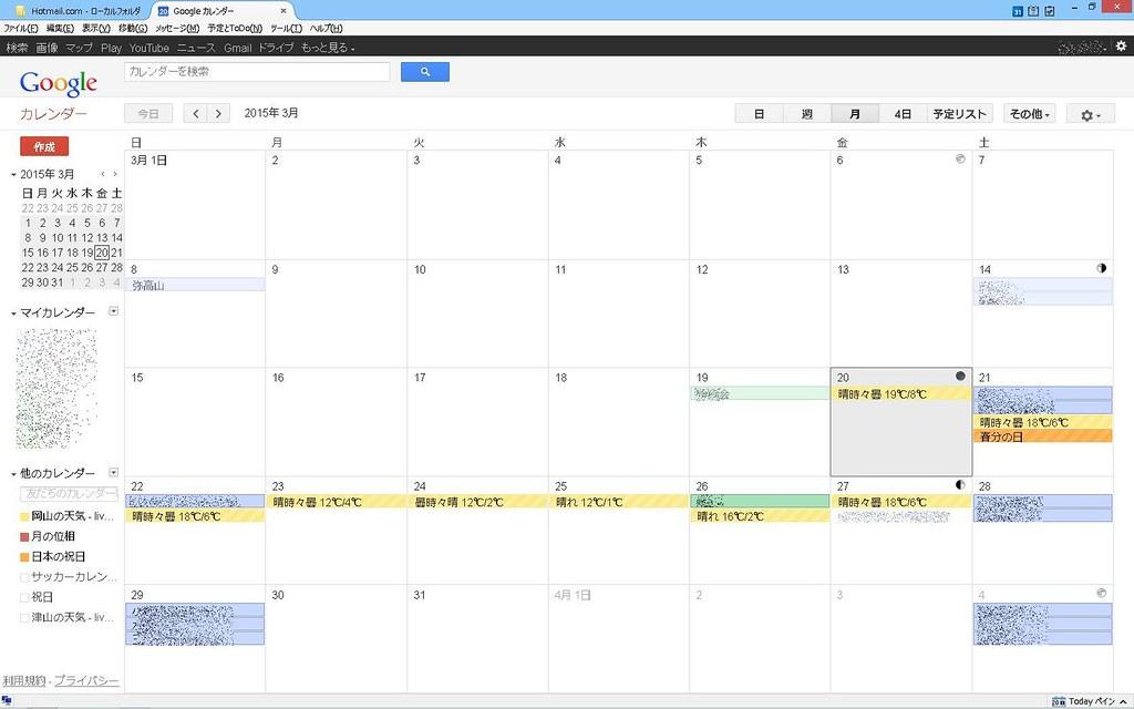 Google Calendar Tab