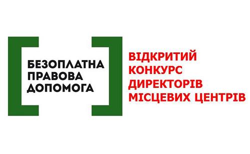 На Рівненщині буде ще три центри безоплатної вторинної правової допомоги