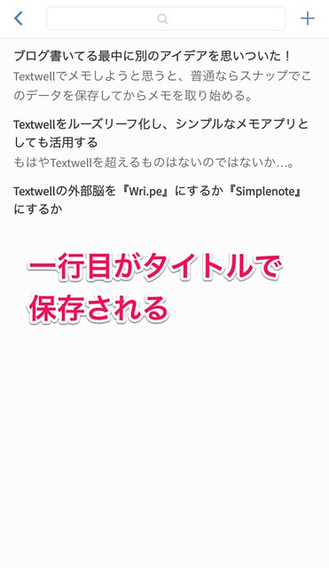 Simplenote 一行目がタイトル