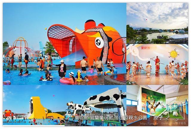 童玩節 宜蘭童玩節 冬山河親水公園 88