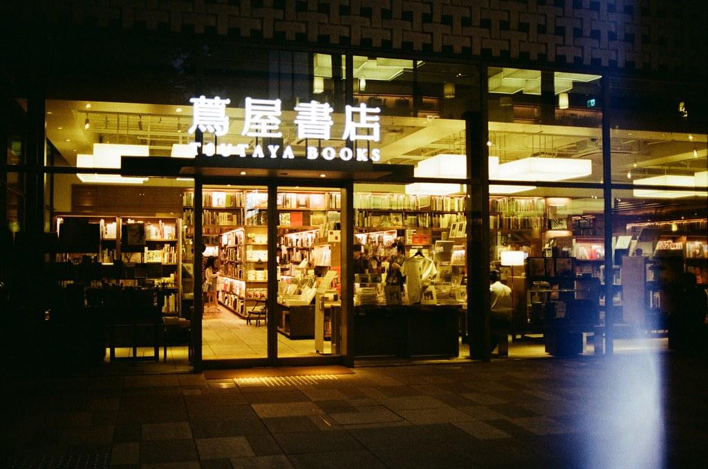 蔦屋書店 TSUTAYA Tokyo, Japan / Kodak ColorPlus / Nikon FM2 在這裡等妳的回信,等的過程中把三本翻完了,想說沒有回信的話我就離開了,因為想了想好像不要再為了什麼而一直做出會困擾的事情。  不過很神奇的,我剛好走出門口妳就回信了,而我想了想,還是把那三本拿去結帳。  喔,我第一次買書買到退稅。  Nikon FM2 Nikon AI AF Nikkor 35mm F/2D Kodak ColorPlus ISO200 6412-0018 2016/05/21 Photo by Toomore