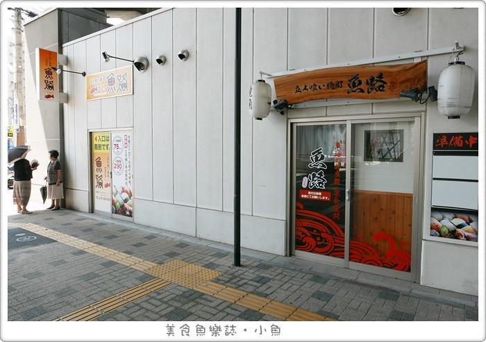 【日本美食】立食壽司 魚路/姬路城人氣名店 @魚樂分享誌