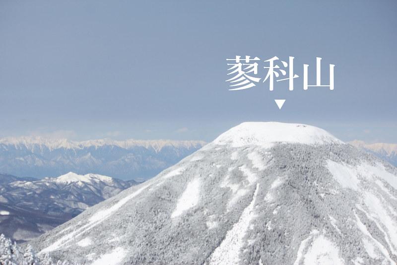 2014-03-09_00067_北横岳