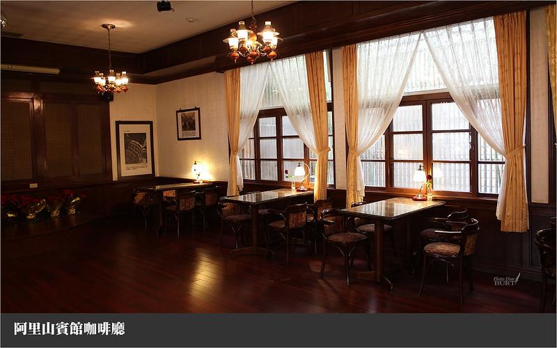 阿里山賓館咖啡廳