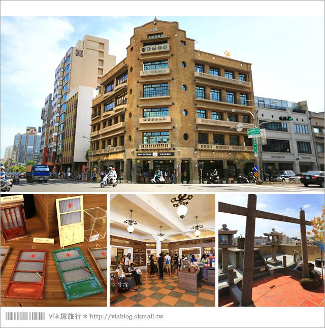 【台灣旅遊景點】Via版》2014全台人氣旅遊景點總回顧~十五個必去的旅遊新亮點!13