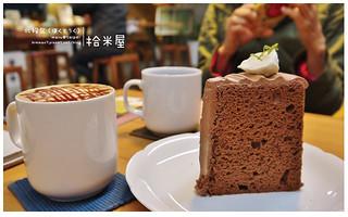 北投小旅行-14(拾米屋)