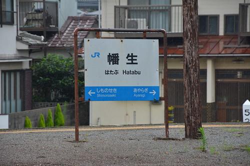 幡生駅駅名標:山陰本線のりば