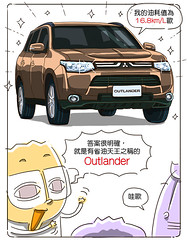 生活:Mitsubishi Outlander,讓動能不止一種可能