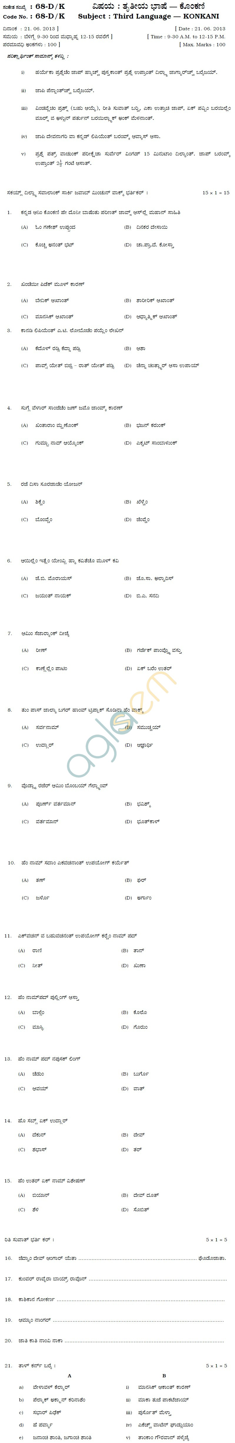 Karnataka SSLC Solved Question Paper June 2014 - Konkani III