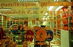 Phra Nakhon 10