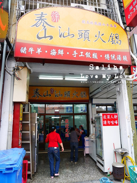 高雄泰山汕頭火鍋 (1)