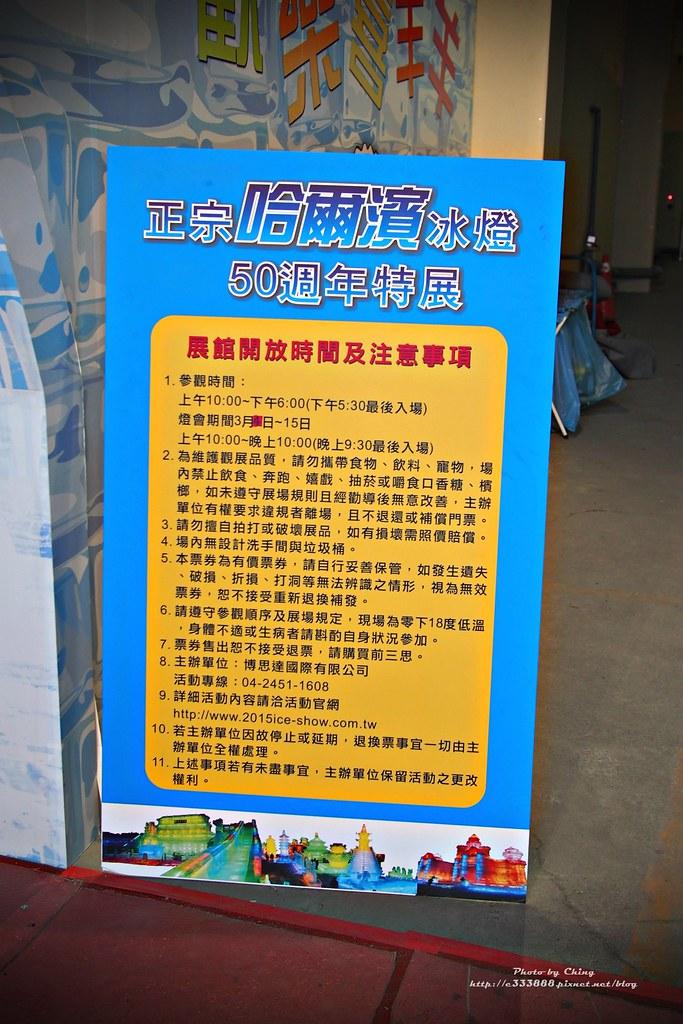 台中高鐵-2015正宗哈爾濱冰冰燈冰雕展-6