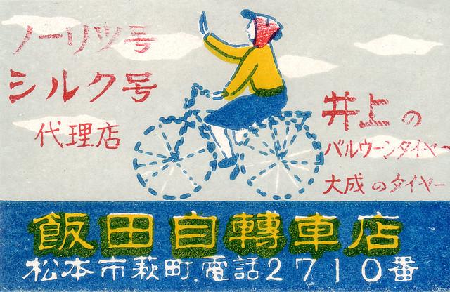 allumettes japon089