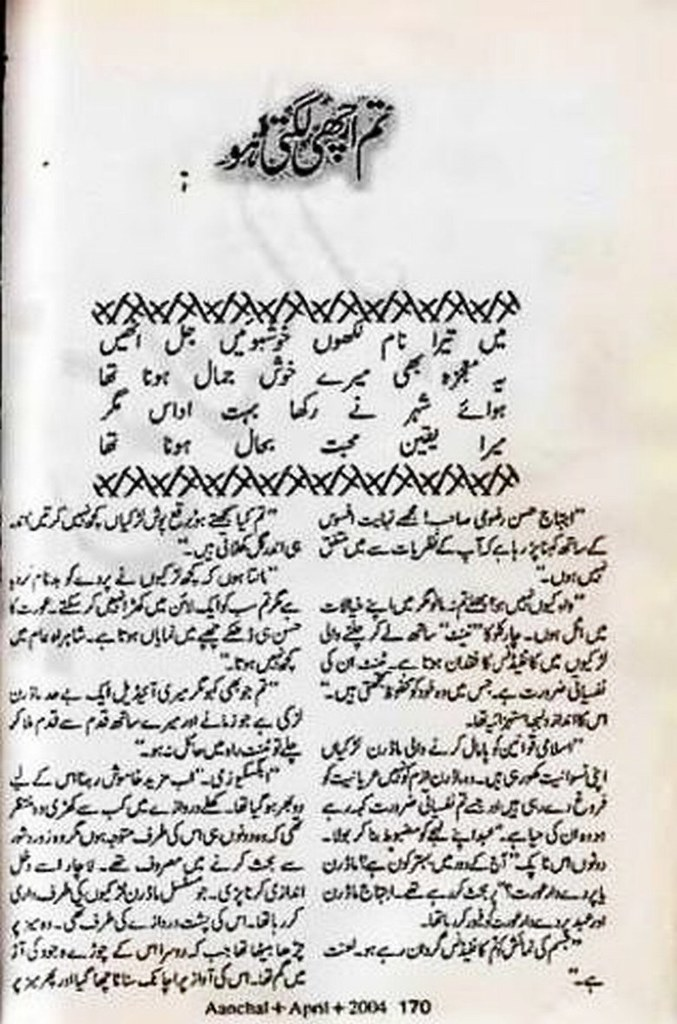 Tum achi lagti ho is a very well written complex script novel which depicts normal emotions and behaviour of human like love hate greed power and fear, writen by Rehana Aftab , Rehana Aftab is a very famous and popular specialy among female readers