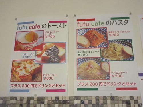 FuFu(江古田)
