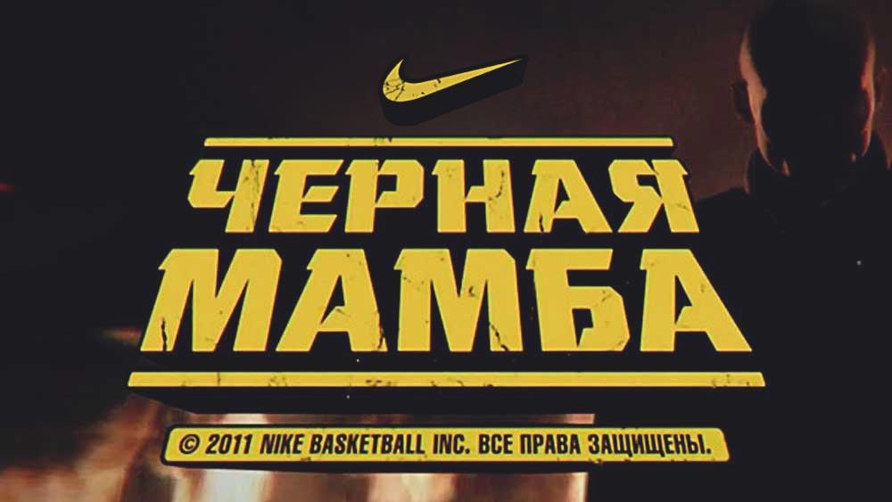 Nike —Черная Мамба