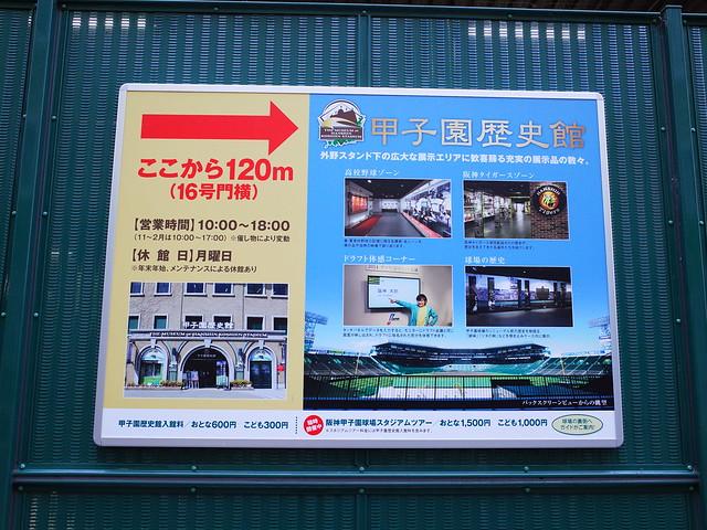 甲子園歷史館指示牌