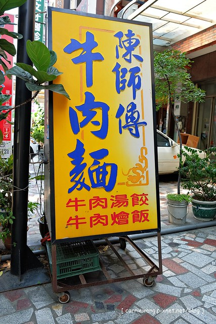 15749309378 a16013a004 z - 【台中南屯】陳師傅牛肉麵