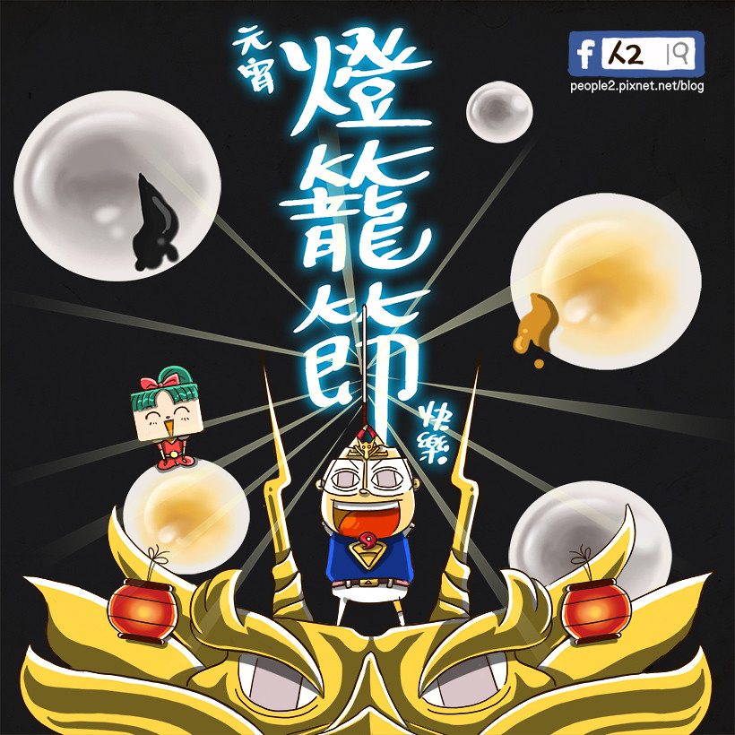 塗鴨:元宵燈籠節快樂 Happy Lantern Festival