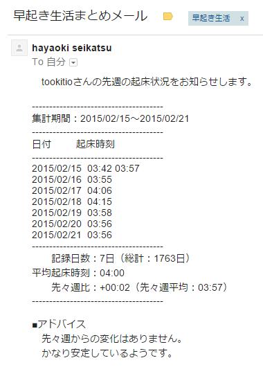 20150223_hayaoki