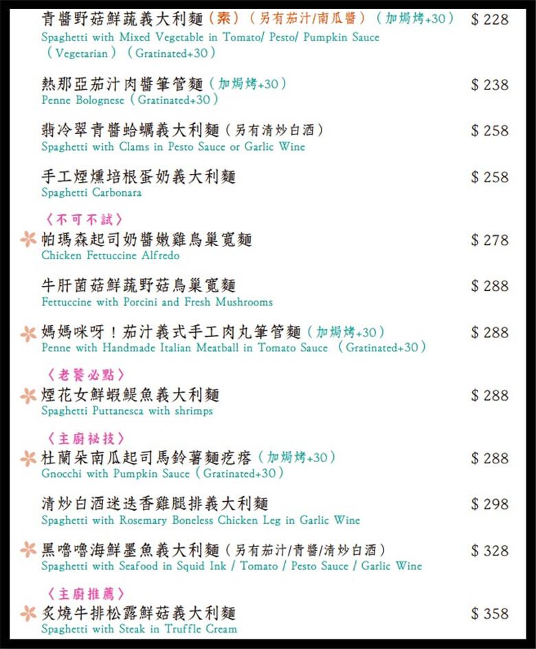 吉兒菜單menu價位5