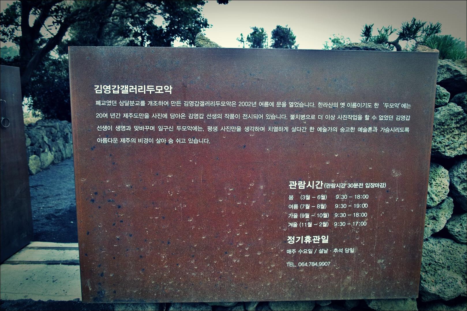 안내-'김영갑 갤러리 두모악 Kimyounggap Gallery Dumoak'