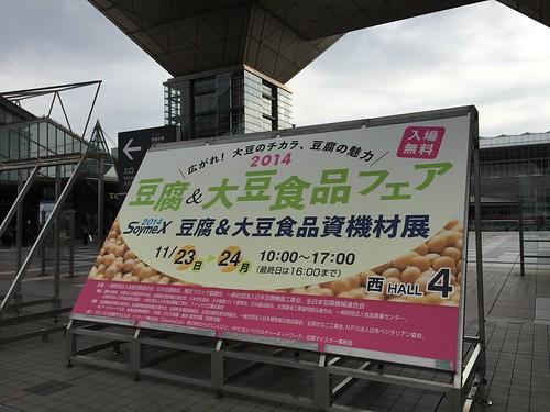 同時開催,豆腐フェア