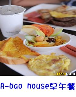 A-bao house早午餐