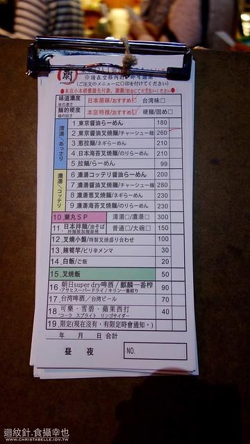 東京鷹流醬油拉麵 蘭丸
