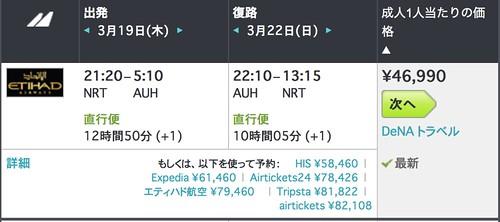 スクリーンショット 2015-03-06 00.53.57
