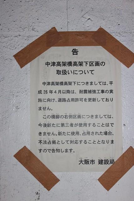中津高架下 (1)