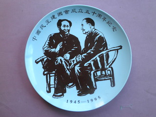 Chinese Democratic National Construction Association was founded fifty anniversary  中国民主建国会成立五十周年纪念