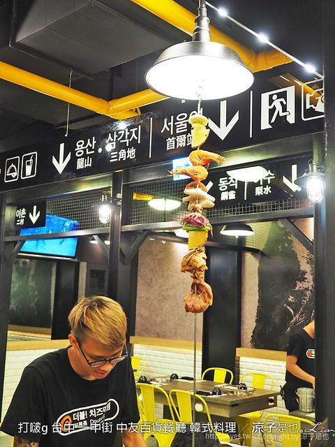 打啵g 台中 一中街 中友百貨餐廳 韓式料理 31