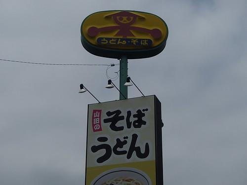 在日本 山田ウドン - naniyuutorimannen - 您说什么!