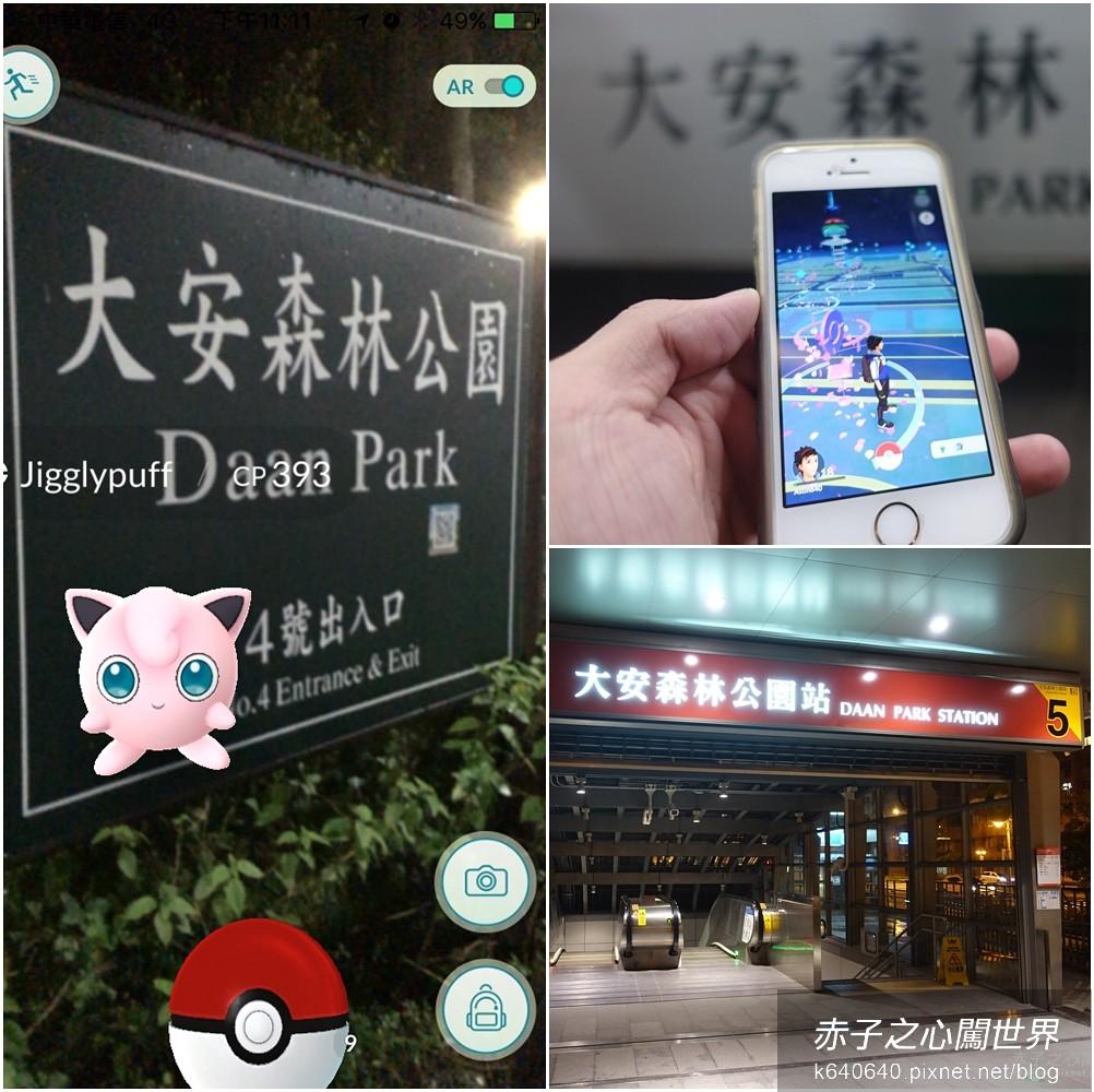 原始-寶可夢拼圖-大安森林公園2