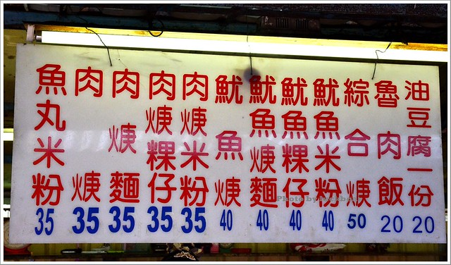 宜蘭市美食李家老店魚丸米粉000-DSC_1893