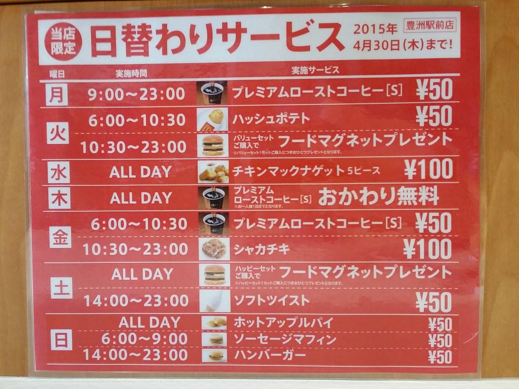 マクドナルド豊洲駅前店日替わりサービス【再掲】