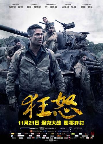 狂怒 Fury (2014)高清版下载