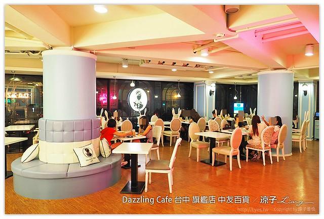 Dazzling Cafe 台中 旗艦店 中友百貨 15