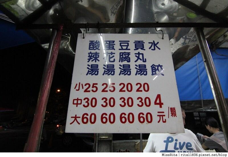台中 水湳市場 榕樹下水餃3