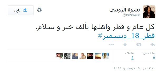 اليوم الوطني القطري 4