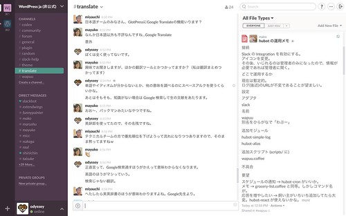 WordPress ja 非公式 Slack