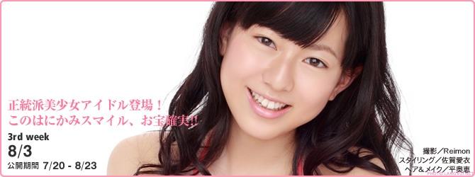 YS Web Vol 415 Natsumi Chiba 17 3rd week