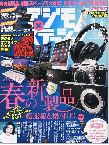 2月25日(水) デジモノステーション「文具王・高畑正幸のデジタル文具ラボ」に掲載!