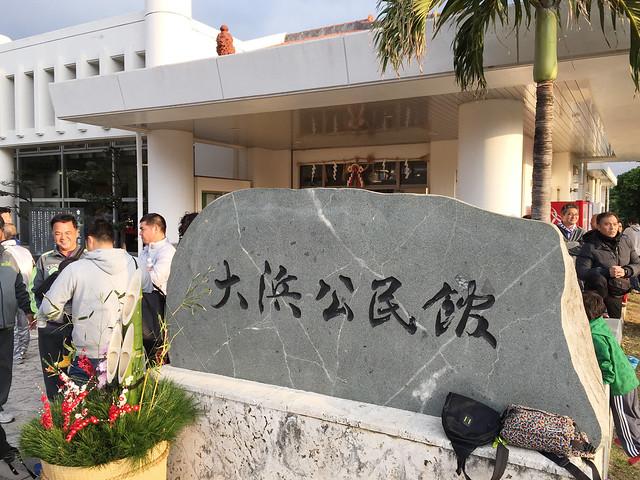 20150101_大浜新春駅伝大会