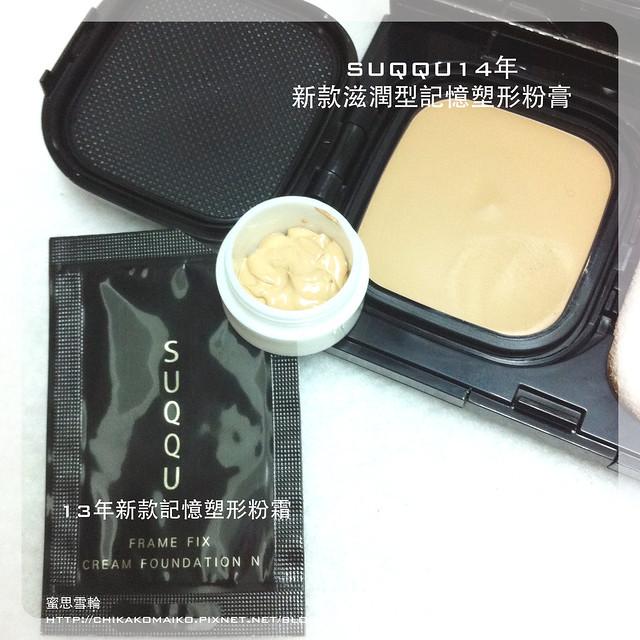 SUQQU粉膏粉霜