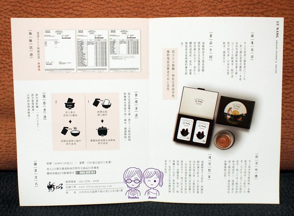 10 陸旺 養生滴雞精禮盒