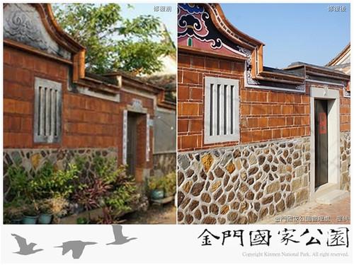 103年傳統建築修復補助-02(瓊林民宅修復前後比較)