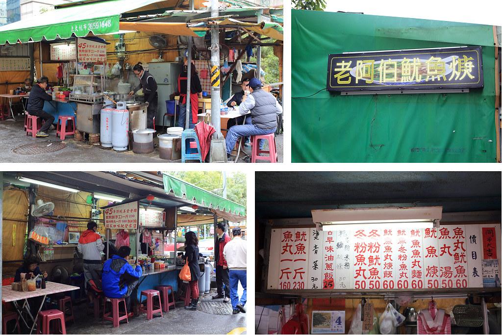 20150306-1大同-老阿伯魷魚羹 (2)